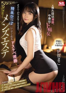 SSIS-186 Studio S1 NO.1 STYLE The Appearance Is Neat And The Contents Are De Slut. Dirty Dirty Men's Esthetics That Will Empty The Testicles Until You Can Not Masturbate Mako Iga