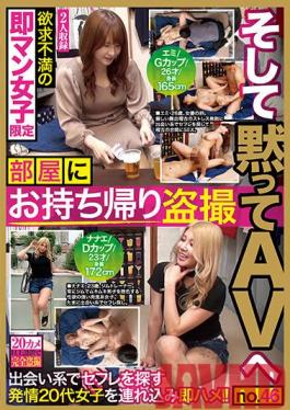 AKID-087 Studio Omochikaeri / Mousozoku Frustrated Immediate Man Girls Only Takeaway Voyeur And Silently Go To AV No.46 Emi / G Cup / 26 Years Old / Height 165 Cm Nanae / D Cup / 23 Years Old / Height 172 Cm