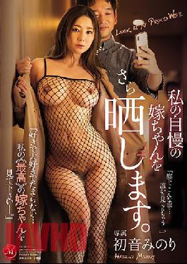 JUL-724 Studio Madonna I Will Expose My Proud Bride. Hatsune Minori