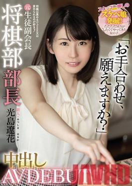 HMN-039 Studio Honnaka I Blame New Shogi But I Like To Blame SEX! Former Student Vice Chairman Shogi Department Manager Creampie AV DEBUT! Ryoka Mitsushima