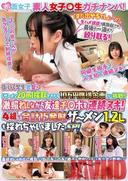 """SKMJ-210 Studio Sekimenjoshi Amateur Girls Raw Gachinanpa! Student Men And Women Who Go To Town Challenge """"100,000 Yen Acquisition Plan If 20 Ml Of Semen Can Be Collected""""! While Being Shy,I'm Continuously Nuki My Friends Ji Po! """"You Can Still Put It Out … //"""" And Re-erection With Raw Squirrel Temptation And Squeeze To The Last Drop! A Total Of 15 Shots And 1.2L Of Semen Have Been Collected In 4 Groups SP!"""
