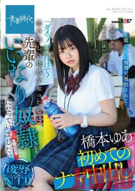 """SDAB-199 Studio SOD Create I Was Invited To A Senior's House By An Alumnus Of The Baseball Club … As I Was Told. """"No! Put On The Rubber!"""" I Knew The Pleasure Of Vaginal Cum Shot And I Became A Senior's Compliant Guy. Yua Hashimoto"""