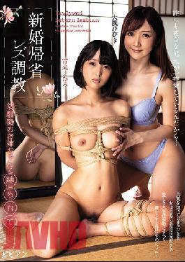 BBAN-345 Studio Bibian Newlyweds Homecoming Lesbian Training Tied Up By A Childhood Friend … Mahiro Ichiki Hibiki Otsuki