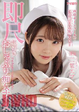 IPX-739 Studio IDEA POCKET 24-hour Oral Ejaculation Is OK With A Mobile Nurse Call! Immediate Scale Super Favorite Pacifier Slut Nurse Futaba Emma