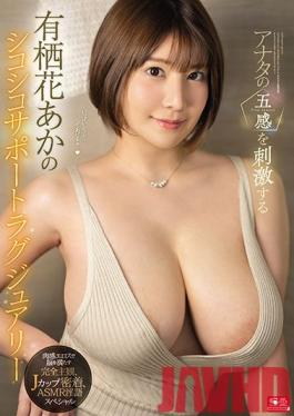SSIS-206 Studio S1 NO.1 STYLE Aka Asuka's Chewy Support Luxury That Stimulates Your Five Senses Complete Subjectivity That Fills Your Brain With Sensual Eros, J Cup Close Contact, ASMR Dirty Talk Special