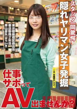 TPIN-014 Studio Tsubakihoin Isn't Work Skipping AV Out? Second Year At A Bookstore Aya Aoyama (pseudonym, 24 Years Old)