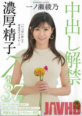 KIRE-058 Studio SOD Create Please Put Out A Lot And Conceive … Creampie Ban 7 Shots Ayano Ichinose 37 Years Old