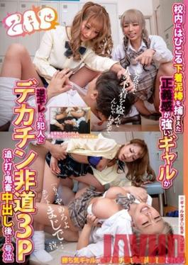 GZAP-054 Studio Prestige A Gal With A Strong Sense Of Justice Who Caught An Underwear Thief Infesting The School Is A Big Cock Outrageous 3P Chasing After A Devil Vaginal Cum Shot To A Criminal Who Has Been Reversed … Crying