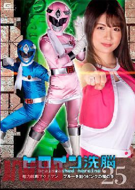 TBW-25 Studio Giga Heroine Brainwashing Vol.25 Magnetic Squadron Magnaman Pink Devil's Hand Aiming For Blue