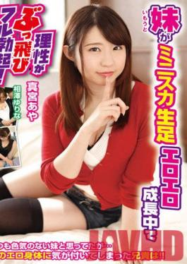 IMOTA-009 Studio Star Paradise My Sister Is Growing Up In A Miniskirt With Bare Feet And Her Reason Is Blown Away And She Gets A Full Erection!