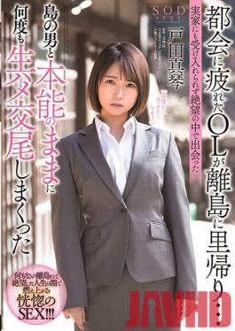 STARS-247 Studio SOD Create An Office Lady Who Was Tired Of The City Returned To A Remote Island … Makoto Toda Who Repeatedly Instinctively Mated With A Man On The Island Who Met In Despair Without Being Accepted Even By His Parents