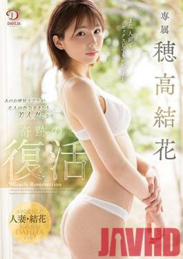 DLDSS-045 Studio DAHLIA DAHLIA Exclusive Yuka Hodaka That Young Lady College Student Becomes A Beautiful Wife Wearing Adult Sex Appeal And A Miracle Revival Yuka Hodaka