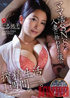 ROE-015 Studio Madonna My Squeezing Life Picked Up By A Married Woman On Mama's SNS For A Week. Momoko Isshiki