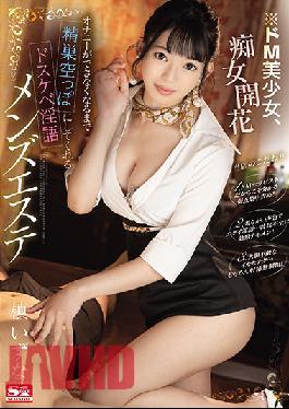 SSIS-217 Studio S1 NO.1 STYLE * De M Beautiful Girl, Slut Flowering Dirty Dirty Men's Esthetics That Will Empty The Testicles Until You Can Not Masturbate Maki Izuna